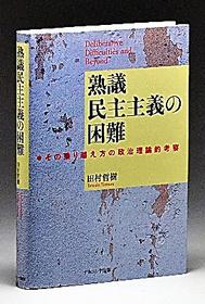 書評)『熟議民主主義の困難 その乗り越え方の政治理論的考察』 田村哲 ...