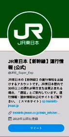 情報 運行 jr 東日本