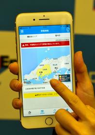 中国 電力 停電 情報