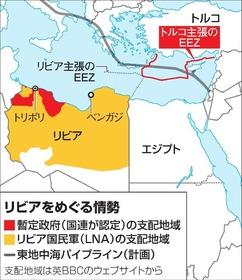 トルコ、リビアに派兵へ 暫定政府に協力 天然ガス利権、背景:朝日新聞 ...