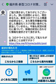 コロナ 福井 感染 県