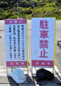 新型 コロナ 宮崎 県