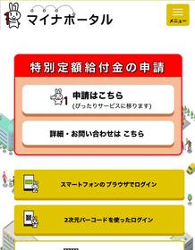給付 円 コロナ 金 10 いつ 万