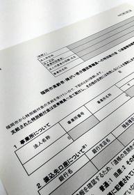 方法 者 慰労 金 申請 医療 従事