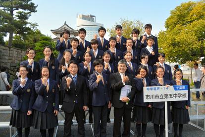 千葉)市川市立第五中学校が出場:朝日新聞デジタル
