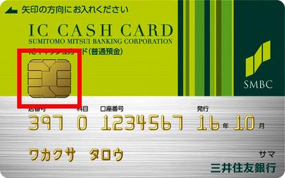 三井 住友 銀行 金融 機関 コード 三井住友銀行/東日本支店|金融機関コード・銀行コード・支店コード