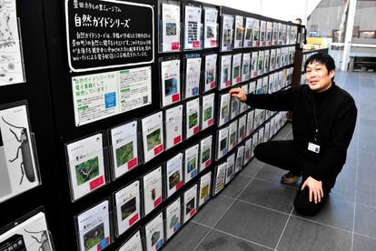 ムカデやゲジゲジ「自然の魅力」 ガイド本100冊超:朝日新聞デジタル