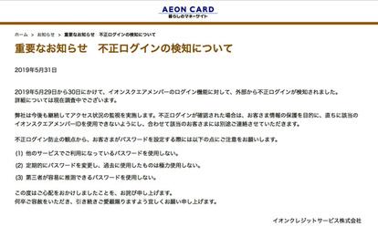 イオンカード アプリ