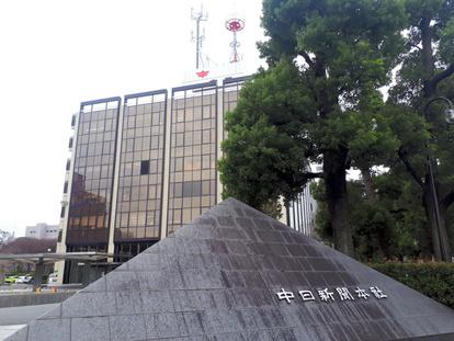 中日新聞、1億円の所得隠し 名古屋国税が指摘:朝日新聞デジタル