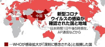 世界 の コロナ ウイルス 感染 状況