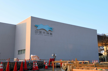 四国 水族館 オープン 延期