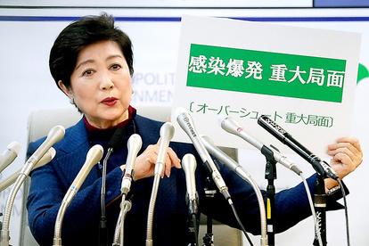 東京 都 緊急 事態 宣言