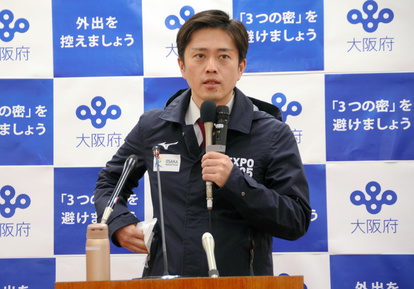 大阪 吉村 知事