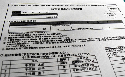 横浜市 給付金 振り込まれ ない