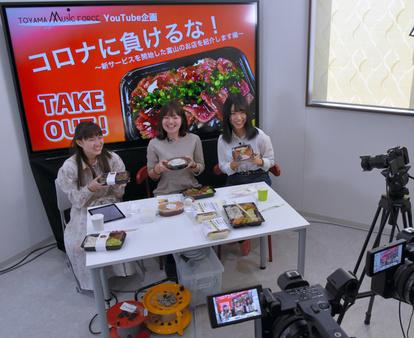 富山 市 コロナ 飲食 店
