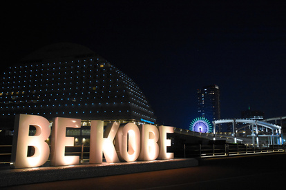 神戸 市 コロナ 感染