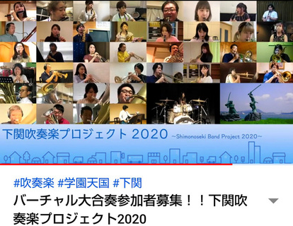 2020 コロナ コンクール 吹奏楽