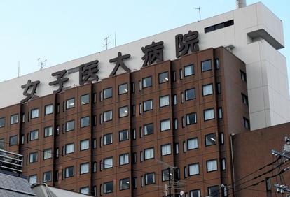 病院 東京 女子 医大