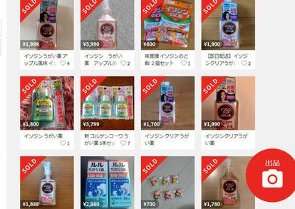 フリマアプリ「メルカリ」では、うがい薬に「売約済み」の表示が次々についた。定価の4倍ほどの値段で転売されたものも