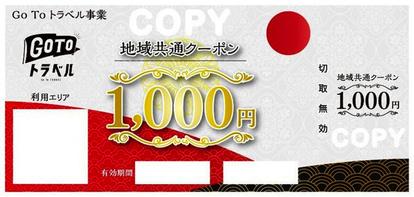 東京 goto クーポン GoToトラベルキャンペーン 【楽天トラベル】