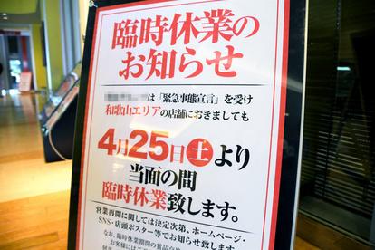 県 パチンコ 休業 神奈川