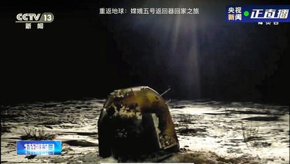 探査 機 の 無人 中国