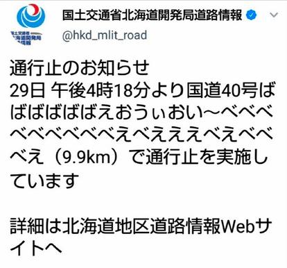 高速 道路 通行止め 情報 北海道