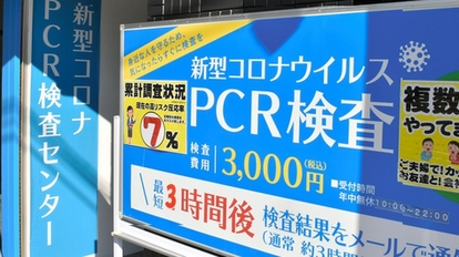 大阪 pcr 検査 センター