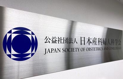 日本 産婦 人 科学 会