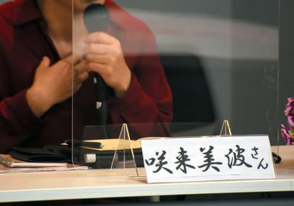 虐待され軟禁、体重22キロ 生き抜いた美波が抱いた夢:朝日新聞デジタル