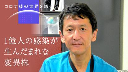 岩田 健太郎 コロナ