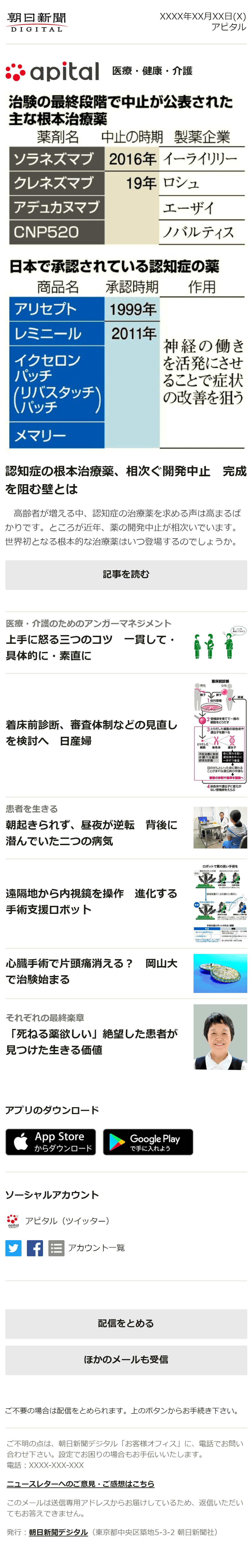 ニュースレター[アピタル]のサンプル