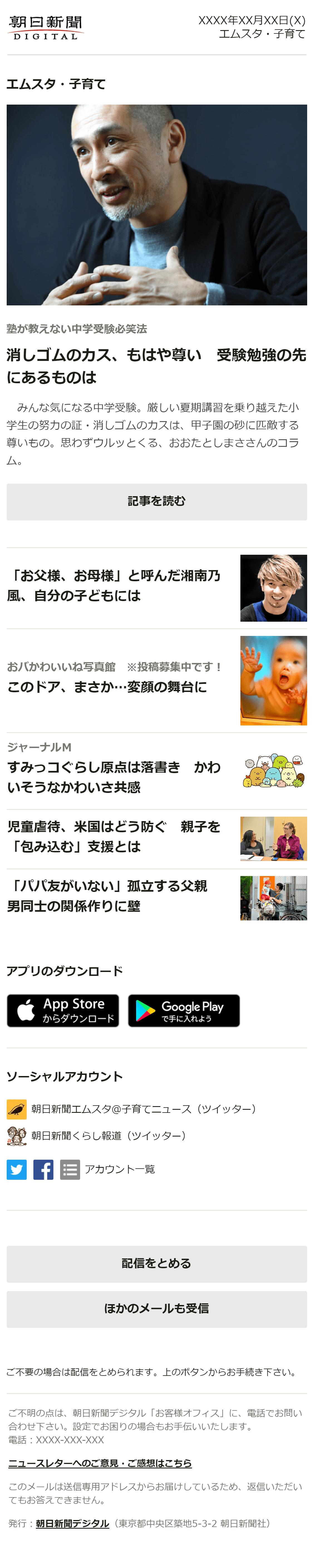 ニュースレター[エムスタ・子育て]のサンプル