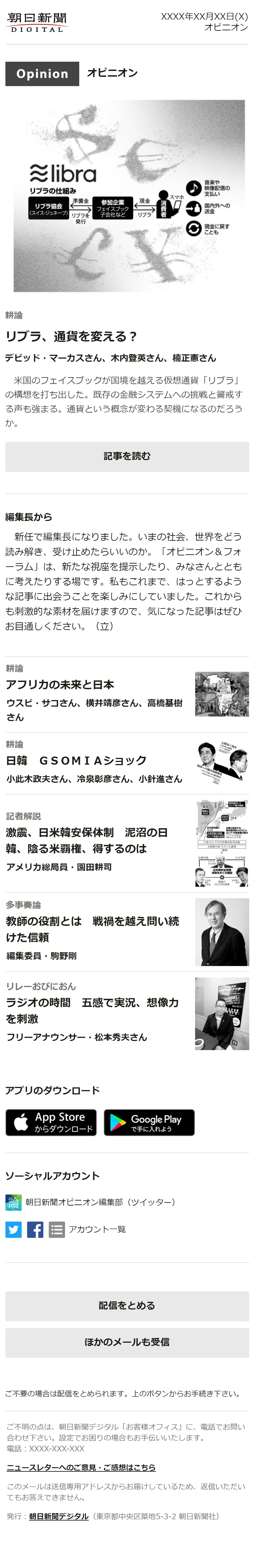 ニュースレター[オピニオン]のサンプル