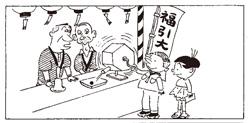 1955年12月28日朝日新聞朝刊