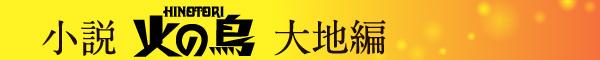 小説 火の鳥 大地編
