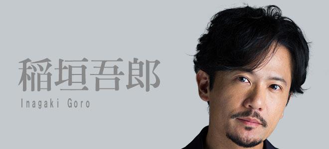 画像 稲垣吾郎