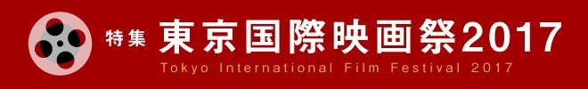 特集:東京国際映画祭2016