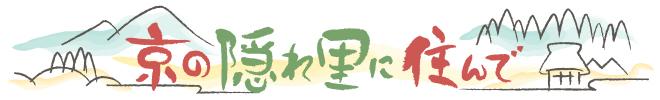 京の隠れ里に住んで