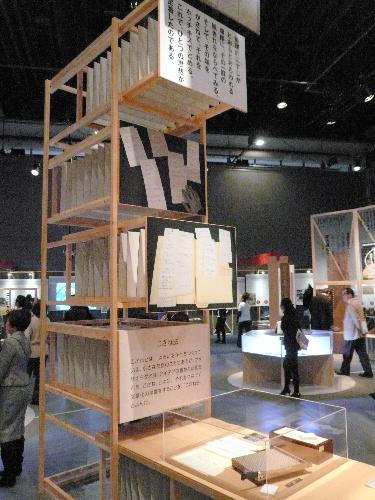 写真:資料を収めるキャビネットをイメージした展示台に、「こざね」や「京大型カード」など知的生産の「七つ道具」が並ぶ