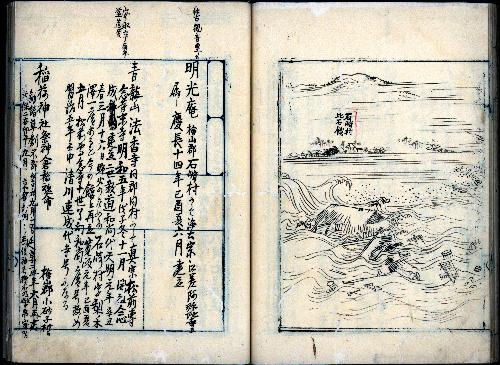 「寛保津波と渡島大島噴火の図」=函館市中央図書館所蔵「北海道旧纂図絵」から