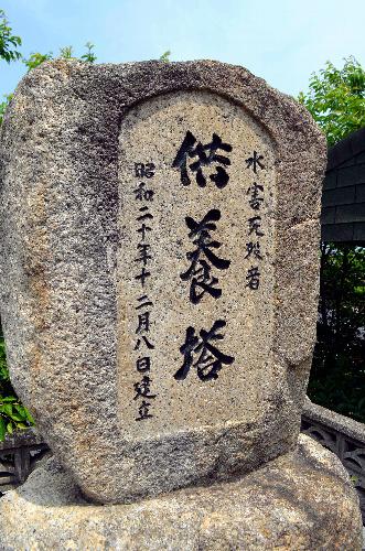 枕崎台風の供養塔=広島県廿日市市