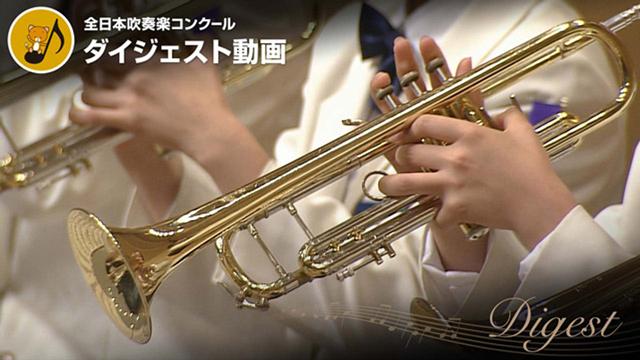 全日本吹奏楽コン高校の部 熱演を動画で