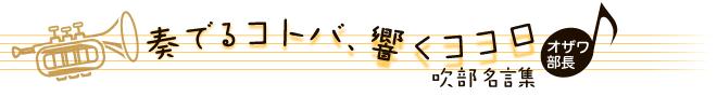奏でるコトバ、響くココロ 記事一覧