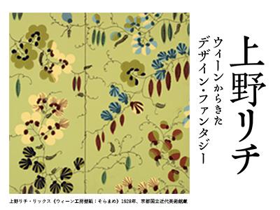 上野リチ:ウィーンからきらデザイン・ファンタジー