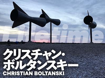 クリスチャン・ボルタンスキー―Lifetime