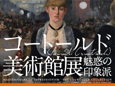 【中止】コート―ルド美術館展 魅惑の印象派
