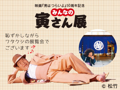 映画『男はつらいよ』50周年記念 みんなの寅さん展