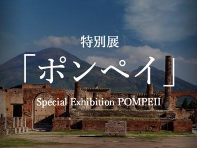特別展「ポンペイ」