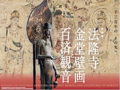 特別展「法隆寺金堂壁画と百済観音」